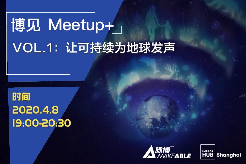 官网meetup3