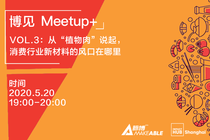 官网meetup3副本