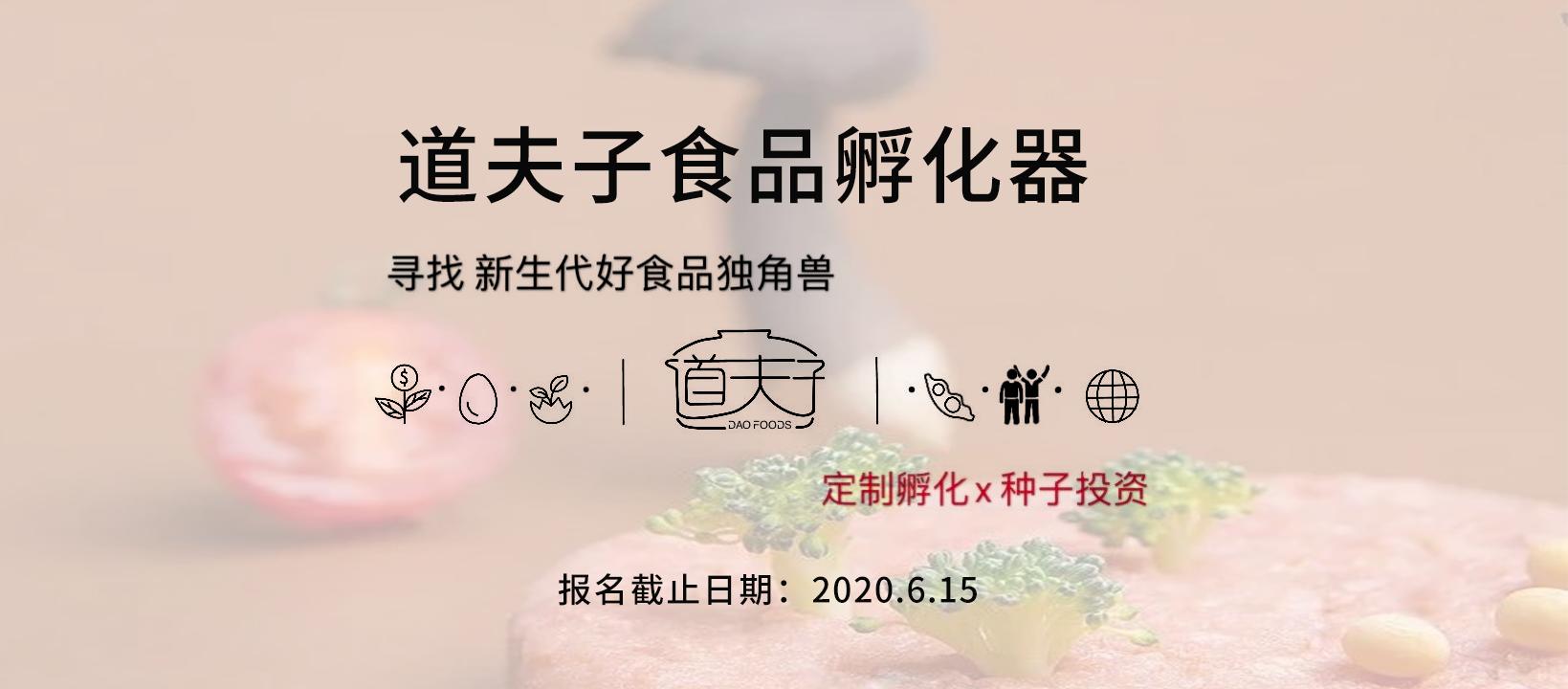 食品孵化器banner