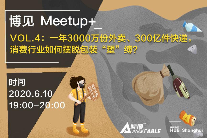 官网meetup4副本