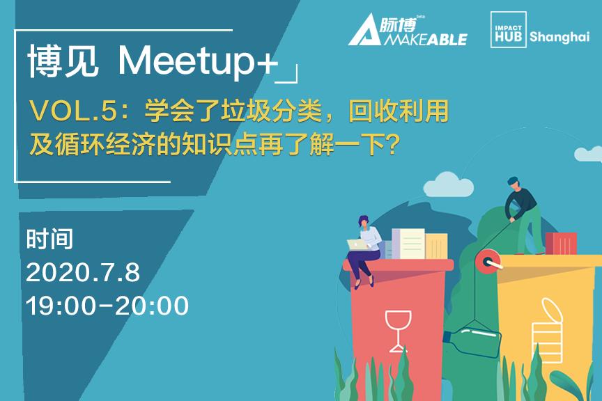 官网meetup5
