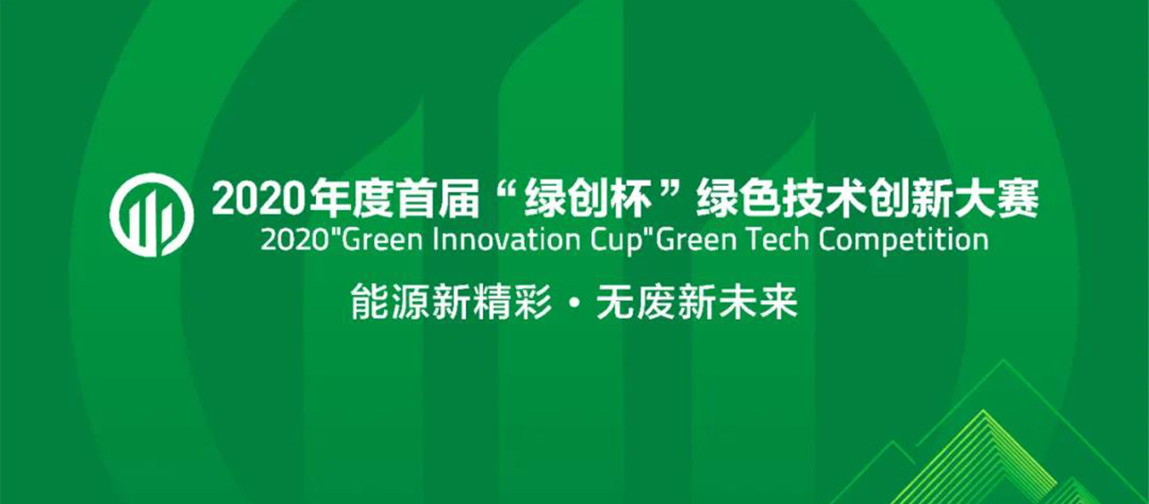 绿创-Banner