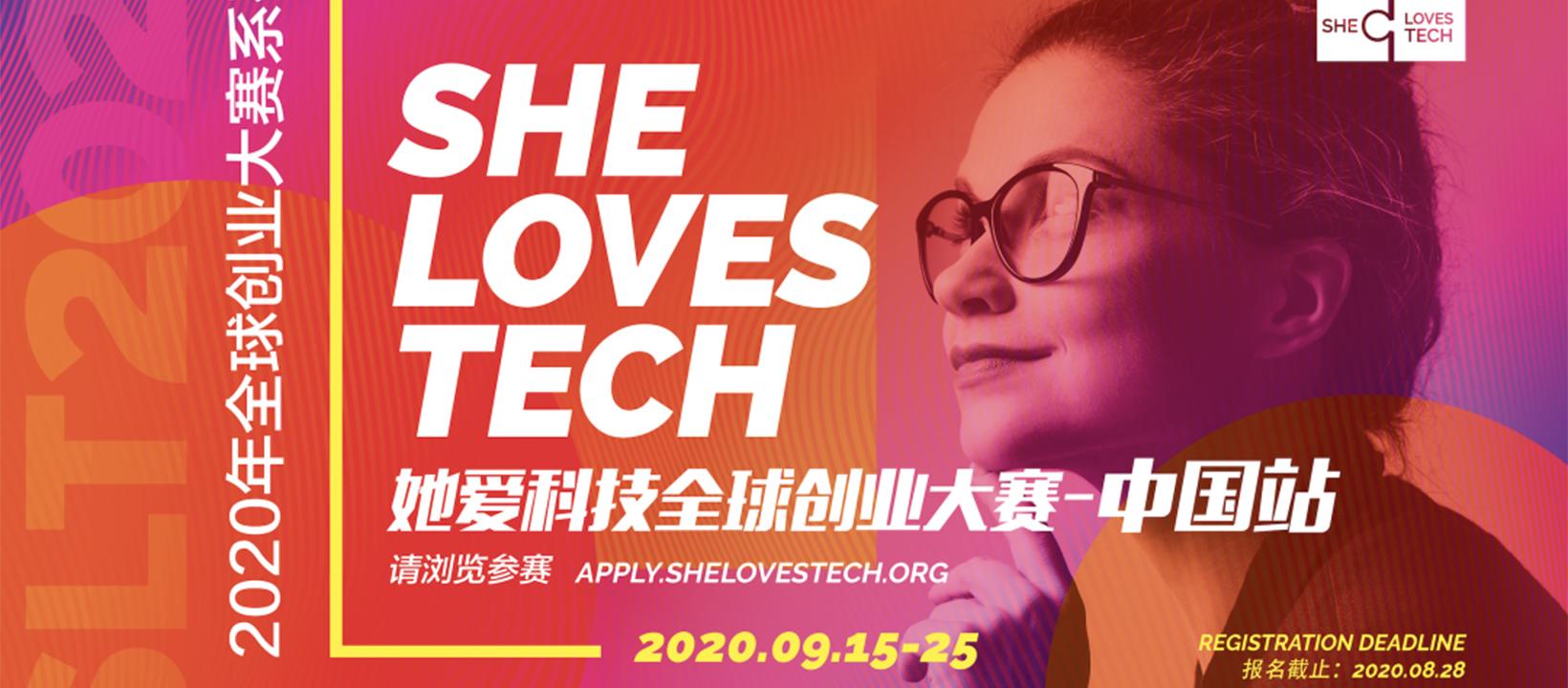 她爱科技-banner